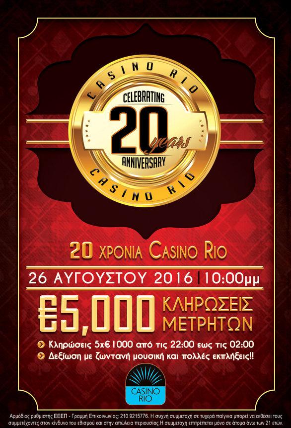 To Casino Rio έχει γενέθλια και γιορτάζει τα 20 χρόνια λειτουργίας!