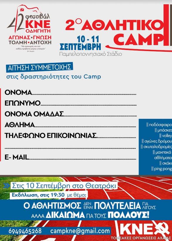 2o Αθλητικό Camp στο Παμπελοποννησιακό Στάδιο