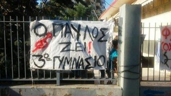 Αγρίνιο: Καταλήψεις σχολείων για την επέτειο δολοφονίας του Παύλου Φύσσα