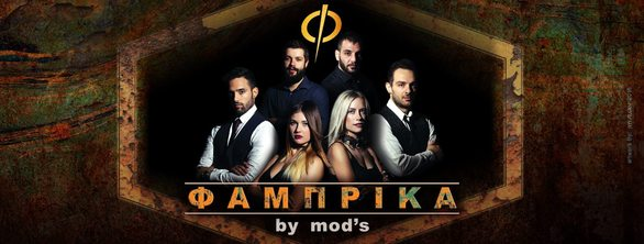 Grand Opening at Φάμπρικα by mods