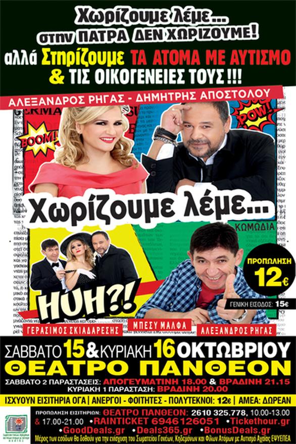 """Γεράσιμος Σκιαδαρέσης: """"Με έχει κουράσει η ανοργανωσιά, η λαμογιά, η μαγκιά και η αγένεια στην Ελλάδα""""!"""