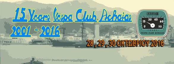 15 χρόνια Vespa Club Achaias - Γιορτή με κρυμμένο θησαυρό και πολλές εκπλήξεις στην Πάτρα!