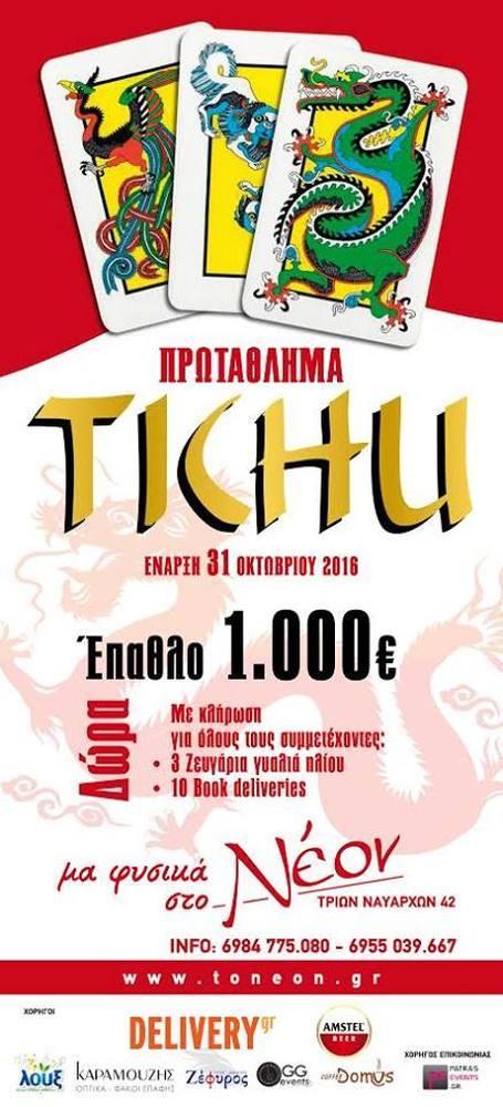 Tichu-masters ετοιμαστείτε! Το Νέον διοργανώνει πρωτάθλημα αποκλειστικά για εσάς!