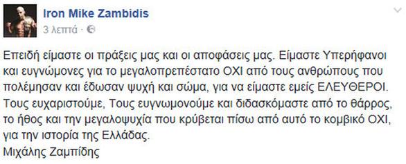 Το μήνυμα του Μιχάλη Ζαμπίδη για την 28η Οκτωβρίου!