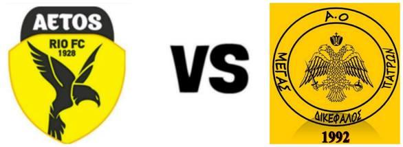 Αετός Ρίου vs Μέγας Δικέφαλος στο Γήπεδο Ρίου