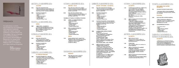 Εκδηλώσεις μνήμης για το Ολοκαύτωμα των Καλαβρύτων - Δείτε το πρόγραμμα