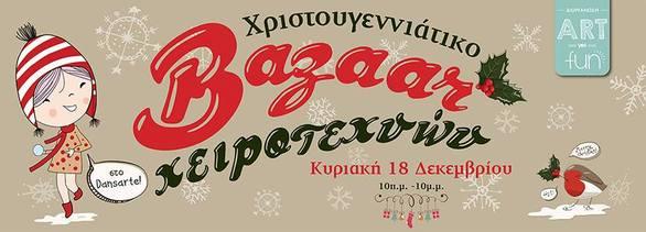 Χριστουγεννιάτικο Bazaar χειροτεχνών στο Dansarte