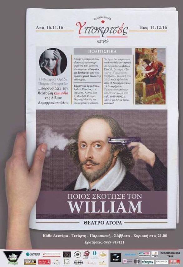 """Πάτρα: Δύο έξτρα παραστάσεις για το """"Ποιος σκότωσε τον William""""!"""