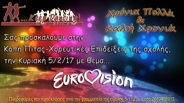 Η Keep Dancing πάει Eurovision στο Συνεδριακό του Πανεπιστημίου Πατρών