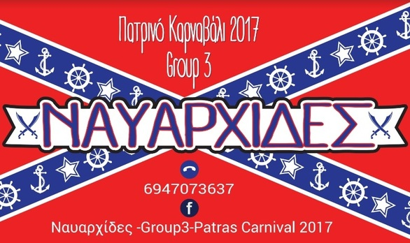 Group 3: Ναυαρχίδες