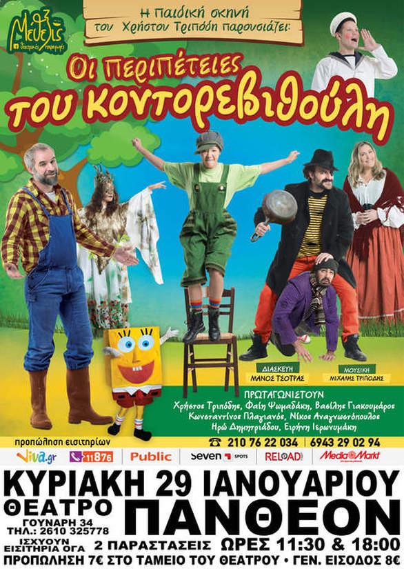 """Βασίλης Γιακουμάρος: """"Τα παιδιά αν δεν τα κερδίσεις, δεν θα σου χαριστούν""""!"""