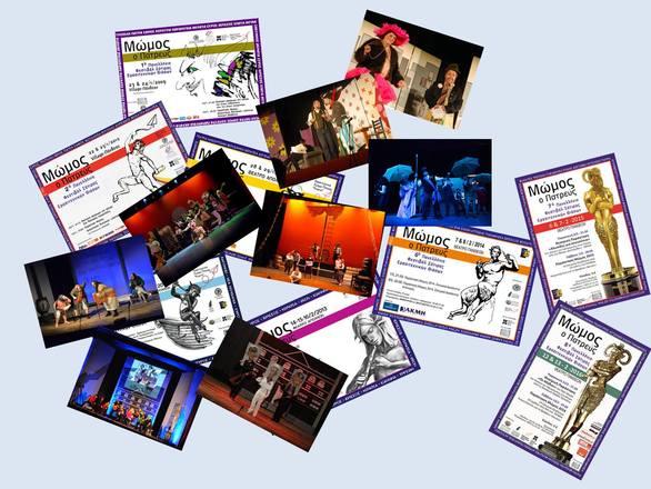 """9ο Πανελλήνιο Φεστιβάλ Σάτιρας """"Μώμος ο Πατρεύς"""" στο Θέατρο Πάνθεον"""