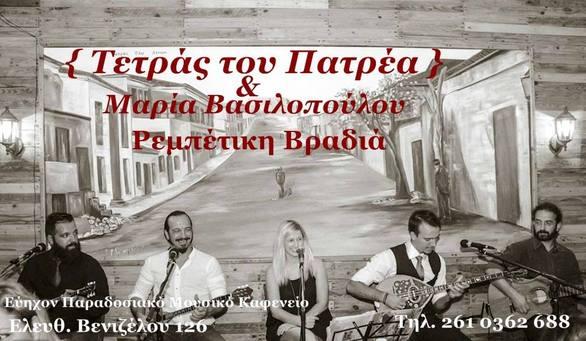 Ρεμπέτικα με ''Τετράς του Πατρέα'' και Μαρία Βασιλοπούλου στο Εύηχον