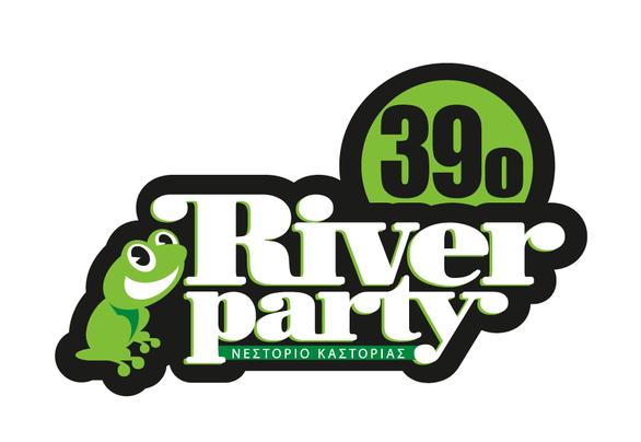 39ο River Party στο Νεστόριο Καστοριάς