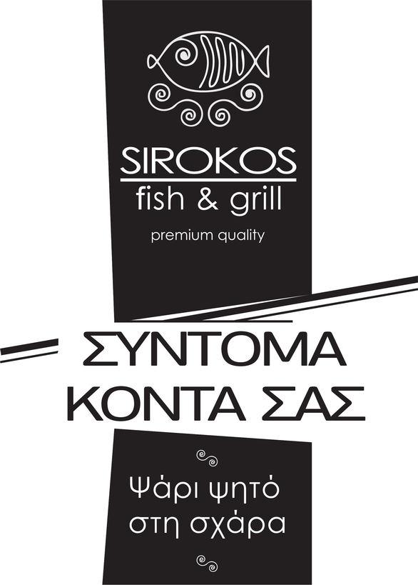 """Πάτρα: H επιχείρηση """"Sirokos Fish & Grill"""" ζητά άτομα"""