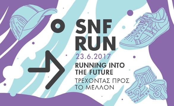 «Snf Run: Τρέχοντας προς το Mέλλον» στο Ίδρυμα Σταύρος Νιάρχος