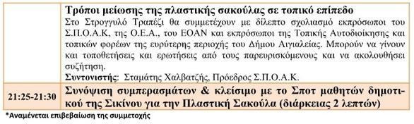 Εκστρατεία για την δραστική μείωση και κατάργηση της πλαστικής σακούλας στον Κορινθιακό Κόλπο!