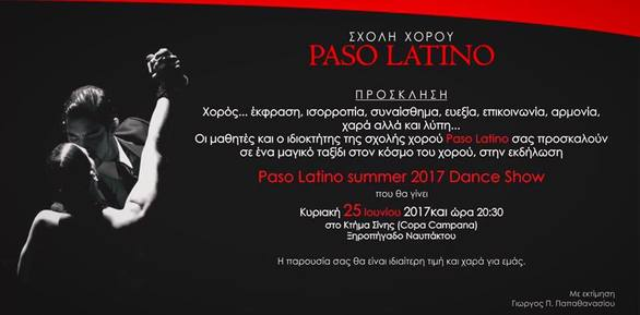 Paso Latino Summer 2017 στο κτήμα Σίνης