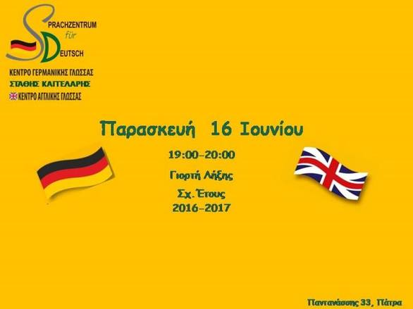 Γιορτή Λήξης Σχολικού Έτους 2016-2017 στα Γερμανικά Καγγελάρης