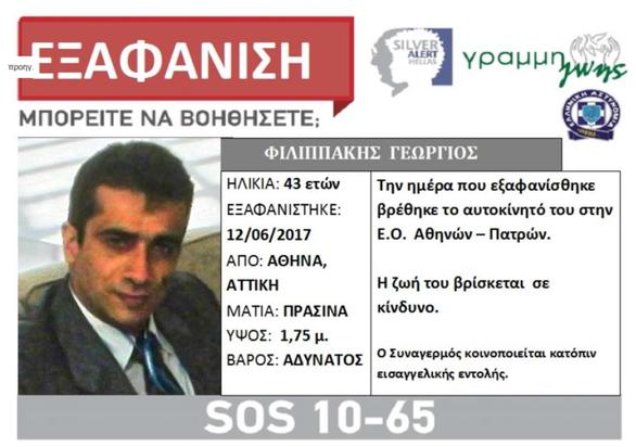 Βρέθηκε ο 43χρονος γιατρός που εξαφανίστηκε την περασμένη Δευτέρα στην Ακράτα!