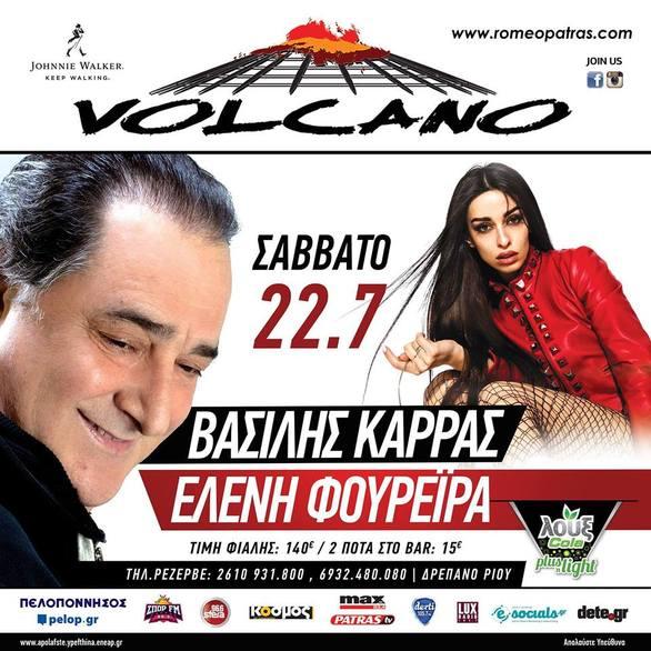 Βασίλης Καρράς και Ελένη Φουρέιρα live στο Volcano