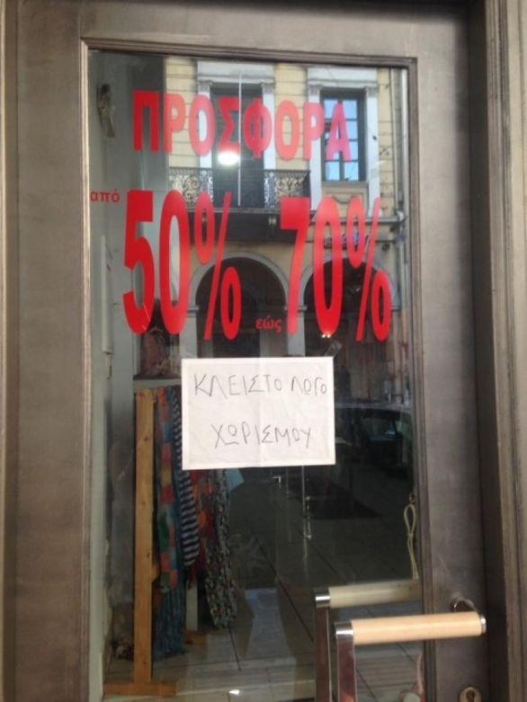 """Πάτρα: Έκανε πλάκα και """"έκλεισε"""" το κατάστημα λόγω... χωρισμού!"""