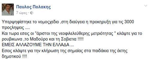"""Πολάκης σε αντιπολίτευση: """"Εμείς αλλάζουμε την Ελλάδα, εσείς κλάψτε για τη σημαία"""""""