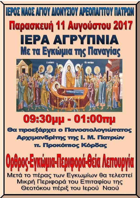 Αγρυπνία στον Ι.Ν. Αγίου Διονυσίου Αρεοπαγίτου Πατρών!