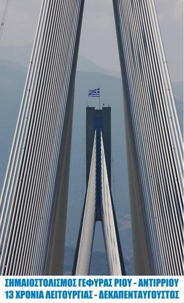 Υψώθηκε η ελληνική σημαία στην Γέφυρα για την επέτειο λειτουργίας της