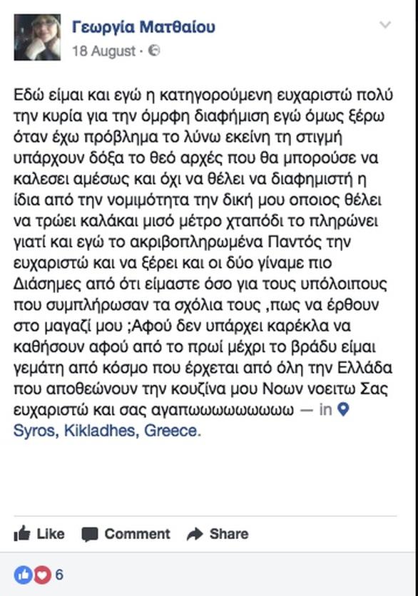 """Η ιδιοκτήτρια της ταβέρνας στη Σύρο απαντά στη Δεναξά: """"Όποιος θέλει να τρώει μισό μέτρο χταπόδι, το πληρώνει"""""""