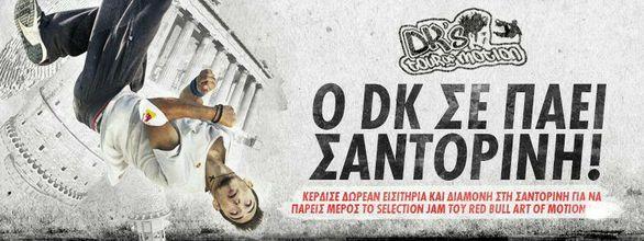 Το DK's Tour of Motion επέστρεψε στην Πάτρα!