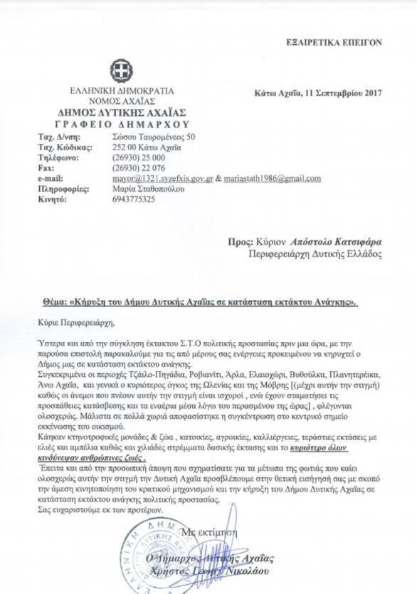 """Νίκος Νικολόπουλος: """"Να κηρυχτεί ο Δήμος Δυτικής Αχαΐας σε κατάσταση εκτάκτου ανάγκης"""""""