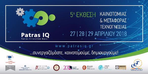 5η Έκθεση Καινοτομίας & Μεταφοράς Τεχνογνωσίας Patras IQ στο Δημ. Τόφαλος