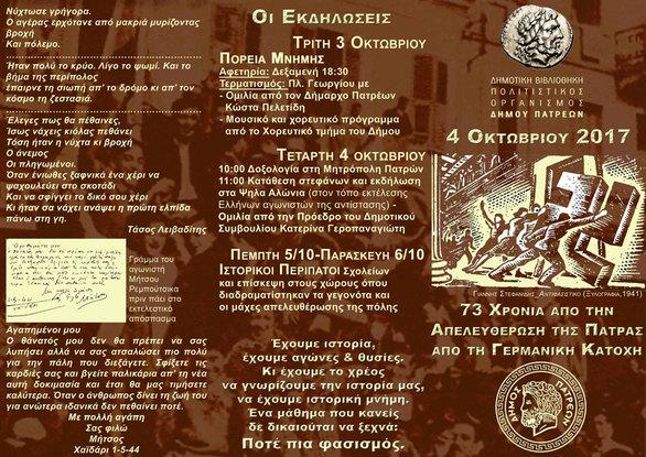 """""""73 χρόνια από την απελευθέρωση της Πάτρας από τη Γερμανική κατοχή"""" στο Μουσείο Νερού"""