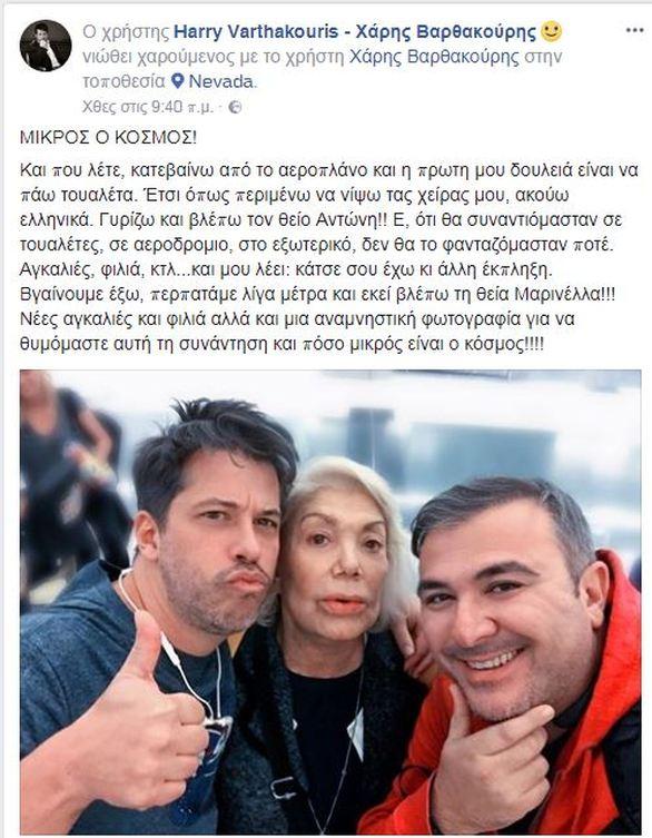 Μαρινέλλα, Ρέμος και Βαρθακούρης συναντήθηκαν σε αεροδρόμιο των ΗΠΑ!