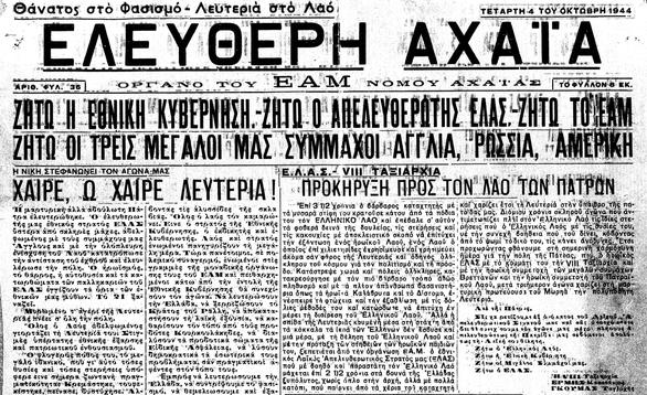 Ο καπετάν Ερμής της Πάτρας - Ο επικεφαλής του ΕΛΑΣ ακμαίος και δυνατός, στα 100 του χρόνια