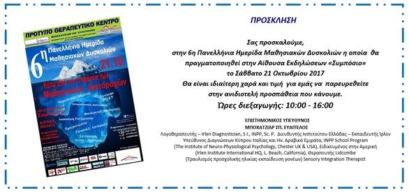 """""""6η Πανελλήνια Ημερίδα Μαθησιακών Δυσκολιών"""" στο Συμπόσιο"""