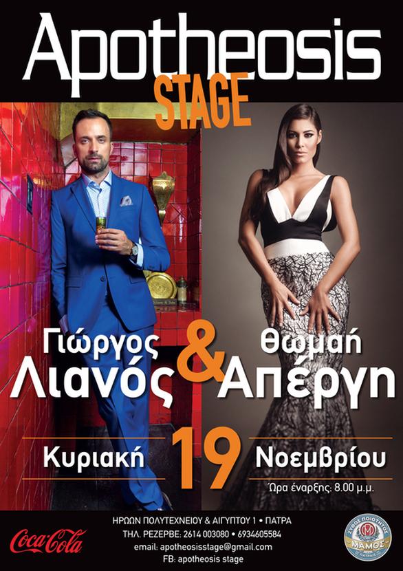 Save the date - Κυριακή στο Apotheosis με Θωμαή Απέργη & Γιώργο Λιανό live!