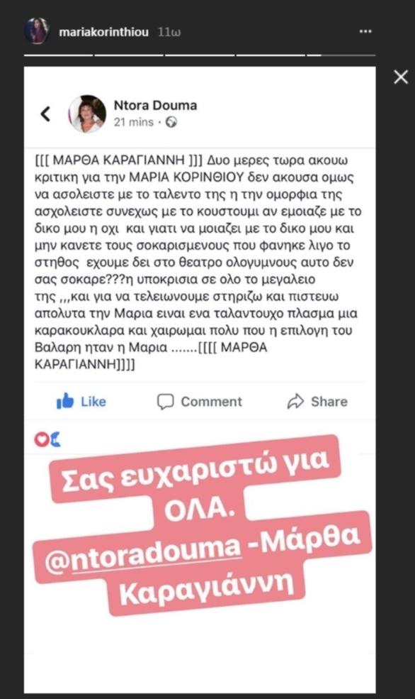 Η Μάρθα Καραγιάννη παίρνει θέση για το θέμα με την Μαρία Κορινθίου!