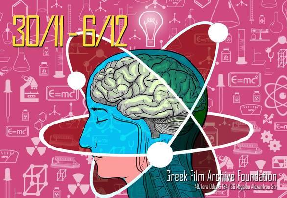 11ο Διεθνές Φεστιβάλ Επιστημονικών Ταινιών της Αθήνας στη Ταινιοθήκη της Ελλάδος
