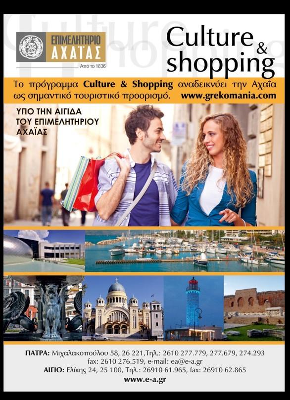 Πάνω από 50.000 τουρίστες στην αγορά της Πάτρας μέσω του Culture and Shopping (pics)