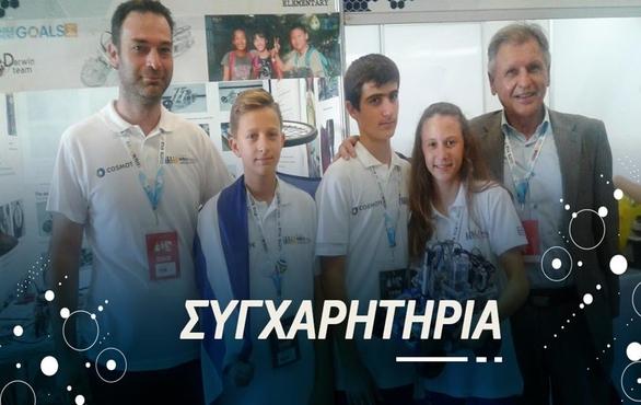 Χάλκινο μετάλλιο στην Ολυμπιάδα Εκπαιδευτικής Ρομποτικής, για την ομάδα Smartbirds Next από την Πάτρα!