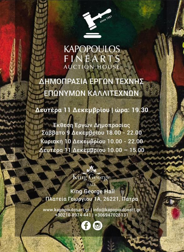 To εικαστικό γεγονός της πόλης - Έργα τέχνης επώνυμων καλλιτεχνών για πρώτη φορά σε δημοπρασία στην Πάτρα!