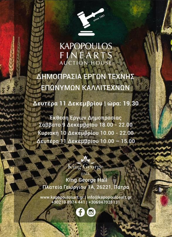Η Kapopoulos Fine Arts στην Πάτρα - Μεγάλη δημοπρασία έργων τέχνης στην πλατεία Γεωργίου (pics)