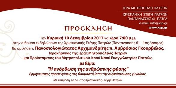 """Ομιλία με θέμα """"Η Ανόρθωση της Ανθρώπινης Φύσης"""" στην Χριστιανική Στέγη Πατρών"""