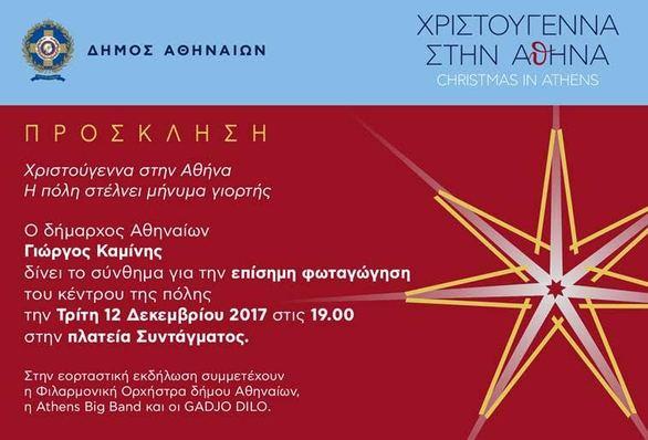 Επίσημη Φωταγώγηση της Αθήνας