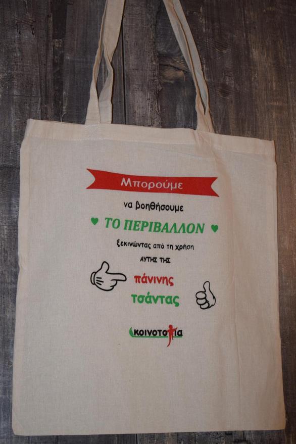 5cdf0a3d1b2 ΚοινοΤοπία: Προτρέπει τους πολίτες να χρησιμοποιούν πάνινες τσάντες για τα  ψώνια