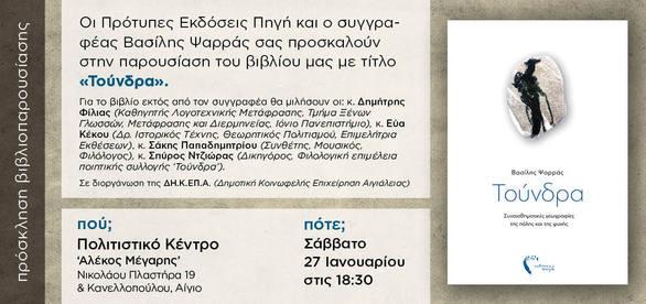 """Παρουσίαση της ποιητικής συλλογής """"Τούνδρα"""" στο Πολιτιστικό Κέντρο Αιγίου """"Αλέκος Μέγαρης"""""""
