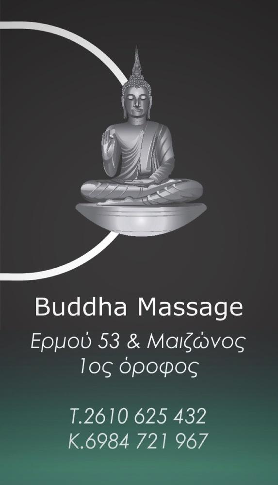 Πάτρα - Ζητείται θεραπεύτρια με γνώση στην μάλαξη για το Buddha Massage!
