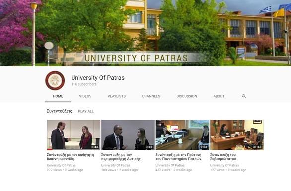 Κανάλι στο Youtube απέκτησε το Πανεπιστήμιο Πατρών!